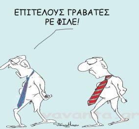Γελοιογραφία Θοδωρή Μακρή: Επιτέλους γραβάτες ρε φίλε! - Κυρίως Φωτογραφία - Gallery - Video