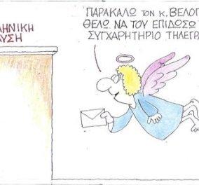Γελοιογραφία ΚΥΡ: Ποιος νομίζετε ότι συγχαίρει τον Βελόπουλο; O θεός βέβαια   - Κυρίως Φωτογραφία - Gallery - Video