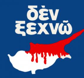 20 Απριλίου 1974: 45 χρόνια, μετά τη θλιβερή επέτειο της εισβολής του Αττίλα στην Κύπρο, ο Ερντογάν συνεχίζει να προκαλεί (φωτό &βίντεο) - Κυρίως Φωτογραφία - Gallery - Video
