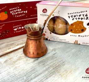 Αποκλειστικό – Made in Greece η «Οικογένεια Λουκάκου»: Κουλουράκια & cookies με συνταγή από τη μαμά & πρώτες ύλες από τη Λακωνική πεδιάδα - Κυρίως Φωτογραφία - Gallery - Video