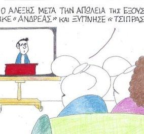 Ο ΚΥΡ στην γελοιογραφία του: Κοιμήθηκε Ανδρέας και ξύπνησε ''Τσίπρας''  - Κυρίως Φωτογραφία - Gallery - Video