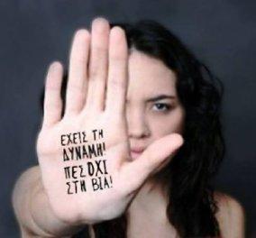 «Έχεις φωνή» -Το βίντεο της ΕΛ.ΑΣ. για την Παγκόσμια Ημέρα για την Εξάλειψη της Βίας κατά των Γυναικών  - Κυρίως Φωτογραφία - Gallery - Video