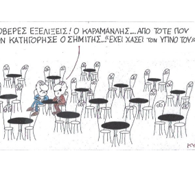 Καυστικός ο ΚΥΡ σχολιάζει: Γιατί ο Καραμανλής έχει χάσει τον ύπνο του; - Κυρίως Φωτογραφία - Gallery - Video