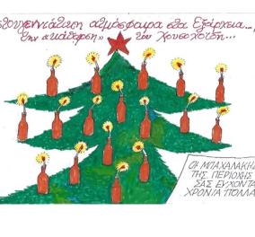 Ο καυστικός ΚΥΡ & το Χριστουγεννιάτικο δένδρο του - Οι μπαχαλάκηδες της περιοχής σας εύχονται Χρόνια Πολλά! - Κυρίως Φωτογραφία - Gallery - Video