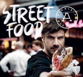 Το eirinika ξεκινάει την χρονιά μεStreet Food του Άκη Πετρετζίκη: Νέο βιβλίο με 120 συνταγές - Κυρίως Φωτογραφία - Gallery - Video