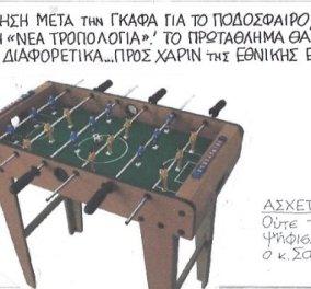 Ο ΚΥΡ καυτηριάζει την απόφαση για το ποδόσφαιρο παίζοντας ποδοσφαιράκι, ρωτάει αν ψήφισε ο Σαμαράς - Κυρίως Φωτογραφία - Gallery - Video