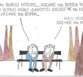 ΚΥΡ: Χάσαμε Β. Ήπειρο, Β. Μακεδονία, Β. Αιγαίο – Tον μπούσουλα;  - Κυρίως Φωτογραφία - Gallery - Video