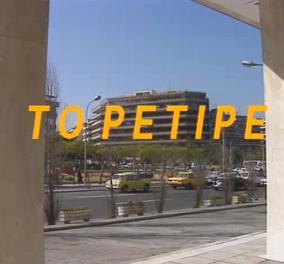 "Vintage Τσικνοπέμπτη με ""Ρετιρέ"" - Το Mega φέρνει τα πάνω κάτω με νοσταλγία (φωτό) - Κυρίως Φωτογραφία - Gallery - Video"