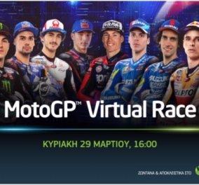 To πρώτο virtual race στην ιστορία του MotoGP ζωντανά & αποκλειστικά στην COSMOTE TV - Κυρίως Φωτογραφία - Gallery - Video