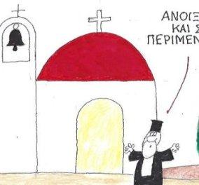 Κυρ: Οι εκκλησίες θα κρατήσουν το σημερινό του σκίτσο - Κυρίως Φωτογραφία - Gallery - Video