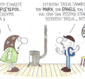 Η γελοιογραφία του ΚΥΡ και η συζήτηση ενός ζευγαριού: Ο Marx, η Ρωσική Επανάσταση &... ο Papadimoulis - Κυρίως Φωτογραφία - Gallery - Video