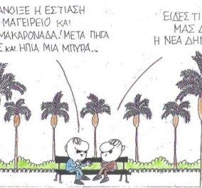 Η γελοιογραφία της ημέρας από τον ΚΥΡ: Δύο φίλοι συζητούν για τις χαρές που μας δίνει η Νέα Δημοκρατία - Κυρίως Φωτογραφία - Gallery - Video
