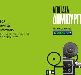 Η COSMOTE TV στηρίζει, ως Μεγάλος Χορηγός, το 22ο Φεστιβάλ Ντοκιμαντέρ Θεσσαλονίκης, που φέτος πραγματοποιείται online - Κυρίως Φωτογραφία - Gallery - Video