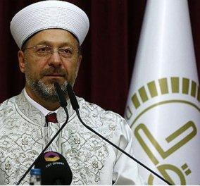 Ο πνευματικός ηγέτης του Ισλάμ στην Τουρκία δηλώνει: Η ομοφυλοφιλία υπεύθυνη για την διάδοση του κορωνοϊού - Ο Ερντογάν συμφωνεί απόλυτα - Κυρίως Φωτογραφία - Gallery - Video