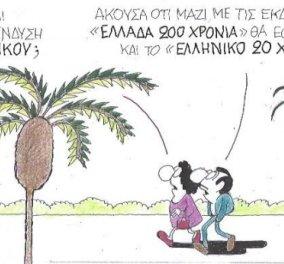 Ο Κυρ προτείνει στην γελοιογραφία του να γιορτάσουμε την επένδυση – «Ελληνικό 20 χρόνια»  - Κυρίως Φωτογραφία - Gallery - Video