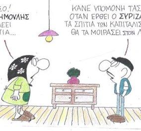 """Ο ΚΥΡ """"κρυφακούει"""" τη συζήτηση ενός ζευγαριού: Υπομονή, όταν έρθει ο ΣΥΡΙΖΑ... - Κυρίως Φωτογραφία - Gallery - Video"""