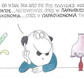 Kαυστικός ο ΚΥΡ: Η Ελλάδα θα ήταν πλούσια χώρα, αν η οικονομία της λειτουργούσε όπως η… παραοικονομία της - Κυρίως Φωτογραφία - Gallery - Video