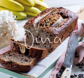Λαχταριστό banana bread με σοκολάτα από τη Ντίνα Νικολάου - Κυρίως Φωτογραφία - Gallery - Video
