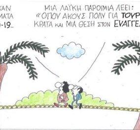 Η γελοιογραφία του Κυρ: Όπου ακούς πολύ για τουρισμό κράτα θέση στον Ευαγγελισμό - Κυρίως Φωτογραφία - Gallery - Video