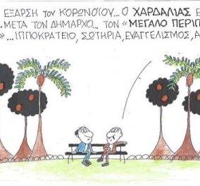 Ο μεγάλος περίπατος των Αθηνών στη γελοιογραφία του Κυρ: Ιπποκράτειο, Σωτηρία, Ευαγγελισμός…  - Κυρίως Φωτογραφία - Gallery - Video