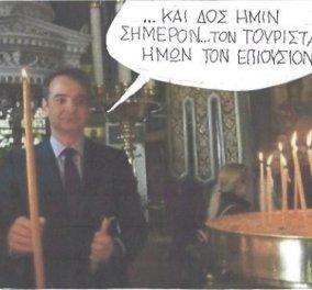 Ο Κυρ σήμερα με φωτό η γελοιογραφία του: Ο Κυριάκος με λαμπάδα στην εκκλησία ικετεύει τον… τουρίστα  - Κυρίως Φωτογραφία - Gallery - Video