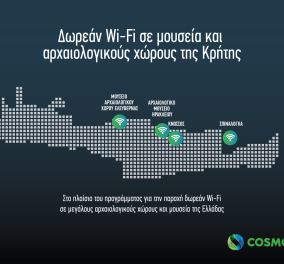 COSMOTE: Δωρεάν Wi-Fi σε μουσεία και αρχαιολογικούς χώρους της Κρήτης - Κυρίως Φωτογραφία - Gallery - Video