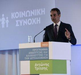 """Κυρ. Μητσοτάκης για τις 40.000 νέες θέσεις εργασίας – 2,5 δις ευρώ με το πρόγραμμα """"Αντώνης Τρίτσης"""" - Κυρίως Φωτογραφία - Gallery - Video"""