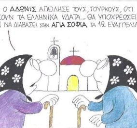 Ο Κυρ στην γελοιογραφία του σήμερα: Ο Άδωνις θα βάλει τον Ερντογάν να διαβάσει τα 12 Ευαγγέλια στην Αγια Σοφιά - Κυρίως Φωτογραφία - Gallery - Video