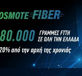 COSMOTE Fiber: Τις 180.000 έφτασαν οι γραμμές Fiber To The Home σε όλη την Ελλάδα - Κυρίως Φωτογραφία - Gallery - Video