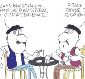 Ο Κυρ στην γελοιογραφία του: Όλο σκάνδαλα βγαίνουν στον ΣΥΡΙΖΑ…  - Κυρίως Φωτογραφία - Gallery - Video