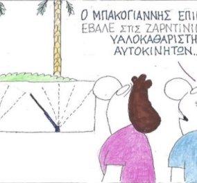 Ο Κυρ στην γελοιογραφία του σήμερα: Ο Μπακογιάννης έβαλε στις ζαρντινιέρες υαλοκαθαριστήρες αυτοκίνητων…  - Κυρίως Φωτογραφία - Gallery - Video