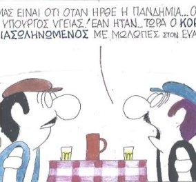 Στη σημερινή γελοιογραφία του ΚΥΡ δύο φίλοι συζητούν: Η ατυχία μας ήταν ότι δεν ήταν ο Πολάκης υπουργός όταν ήρθε η πανδημία... - Κυρίως Φωτογραφία - Gallery - Video