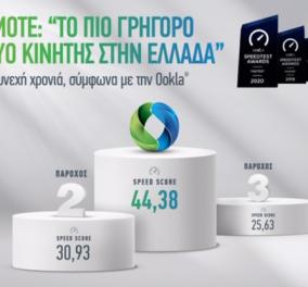COSMOTE: «Tο πιο γρήγορο δίκτυο κινητής στην Ελλάδα» για 4η συνεχή χρονιά, σύμφωνα με την Ookla - Κυρίως Φωτογραφία - Gallery - Video