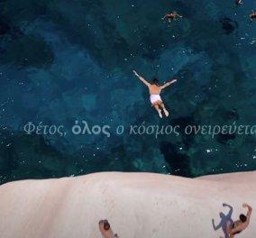 «Φέτος όλος ο κόσμος ονειρεύεται»: Το νέο σποτ για τον τουρισμό – Ατελείωτο ελληνικό καλοκαίρι (Βίντεο)   - Κυρίως Φωτογραφία - Gallery - Video