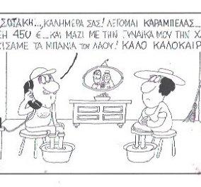 """Στη γελοιογραφία του ΚΥΡ ο Καράμπελας εύχεται """"Καλό καλοκαίρι"""" στον Κυριάκο Μητσοτάκη: Αρχίσαμε τα μπάνια του λαού...  - Κυρίως Φωτογραφία - Gallery - Video"""