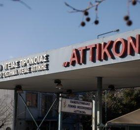 """Τραγωδία μέσα στο νοσοκομείο """"Αττικόν"""": Ασθενής Αλβανός υπήκοος επιτέθηκε σε νοσηλεύτρια & μετά αυτοκτόνησε (Βίντεο)  - Κυρίως Φωτογραφία - Gallery - Video"""