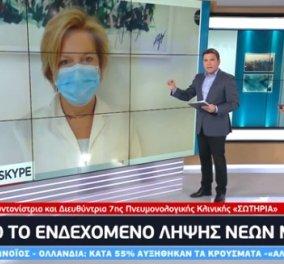 Μίνα Γκάγκα: Πρέπει να φοράμε μάσκα ακόμη & σε 1 μέτρο απόσταση - Το σχόλιο για το εμβόλιο της Ρωσίας - Περιμένουμε άλλα 6 (βίντεο) - Κυρίως Φωτογραφία - Gallery - Video