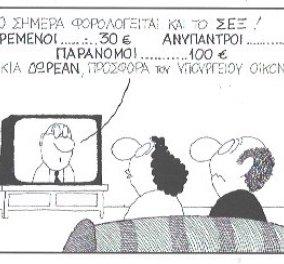 Η απίστευτη γελοιογραφία από τον Κυρ: Από σήμερα φορολογείται & ο έρωτας  - Κυρίως Φωτογραφία - Gallery - Video