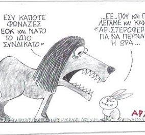 Η απίστευτη γελοιογραφία από τον Κυρ: Εσύ κάποτε φώναζες «ΕΟΚ και ΝΑΤΟ το ίδιο συνδικάτο»… - Κυρίως Φωτογραφία - Gallery - Video