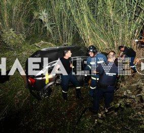 Τραγωδία στην Αμαλιάδα: Δύο αδέλφια από τη Γαλλία, 48 & 54 ετών, έχασαν τη ζωή τους - Το αυτοκίνητό τους έπεσε σε αρδευτικό κανάλι (φωτό - βίντεο) - Κυρίως Φωτογραφία - Gallery - Video