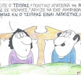 Ο ΚΥΡ αναρωτιέται στο σημερινό του σκίτσο: Μπας και ο Τσίπρας είναι λαϊκιστής; - Κυρίως Φωτογραφία - Gallery - Video