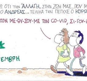 Το σκίτσο της ημέρας από τον Κυρ:  Την «αλλαγή» στη ζωή μας που μας είχε υποσχεθεί ο Ανδρέας… Την πέτυχε ο κορωνοϊός  - Κυρίως Φωτογραφία - Gallery - Video