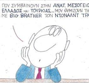 Ο Κυρ στην γελοιογραφία του: Όλα αυτά που συμβαίνουν στην Ανατ. Μεσόγειο… Μου θυμίζουν τηλεοπτικό reality με Big Brother τον Ντόναλντ Τραμπ - Κυρίως Φωτογραφία - Gallery - Video