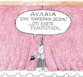 Η απίστευτη γελοιογραφία από τον Κυρ: Αυλαία στην τουριστική σεζόν!   - Κυρίως Φωτογραφία - Gallery - Video