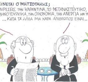 Ο ΚΥΡ αναρωτιέται στο σημερινό του σκίτσο: Πώς σου φαίνεται ο Μητσοτάκης;  - Κυρίως Φωτογραφία - Gallery - Video