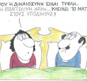 Ο ΚΥΡ απορεί στο σημερινό του σκίτσο: Αφού η δικαιοσύνη είναι τυφλή...  - Κυρίως Φωτογραφία - Gallery - Video