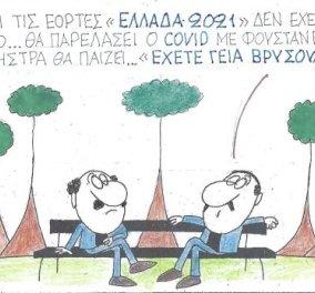 Στο σημερινό σκίτσο του ΚΥΡ: Το «Ελλάδα 2021», το εμβόλιο &... η παρέλαση του Covid - Κυρίως Φωτογραφία - Gallery - Video