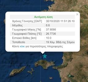 Έκτακτο: Σεισμός 6,6 Ρίχτερ στην Σάμο - Ταρακουνήθηκε & η Αττική  - Κυρίως Φωτογραφία - Gallery - Video