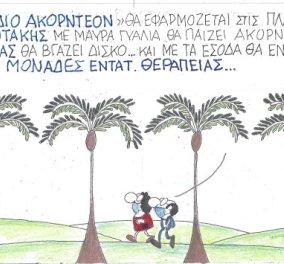 Στο σημερινό σκίτσο του ΚΥΡ: Το «σχέδιο ακορντεόν» θα εφαρμόζεται στις πλατείες!   - Κυρίως Φωτογραφία - Gallery - Video