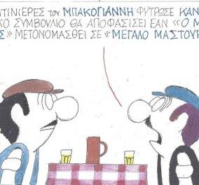 Η απίστευτη γελοιογραφία του Κυρ: Στις ζαρντινιέρες του Μπακογιάννη φύτρωσε κάνναβη!  - Κυρίως Φωτογραφία - Gallery - Video